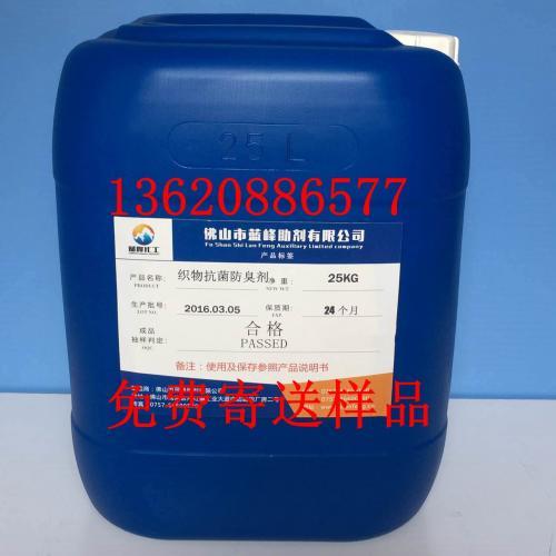 纳米银织物抗菌剂防臭剂