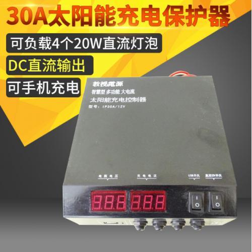 多功能智能太阳能充电保护控制器