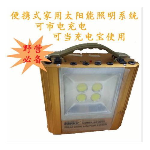 便携式太阳能家用照明系统
