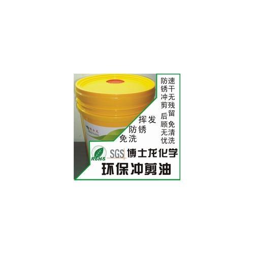 防銹型沖剪油