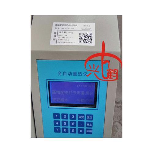 颗粒燃料燃烧热值专用测定仪