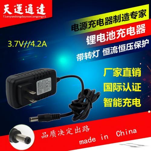4.2V3A无人机电动工具机器人充电器