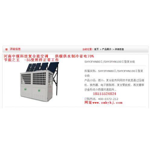 暖通空调生产厂家供暖供水制冷一体化