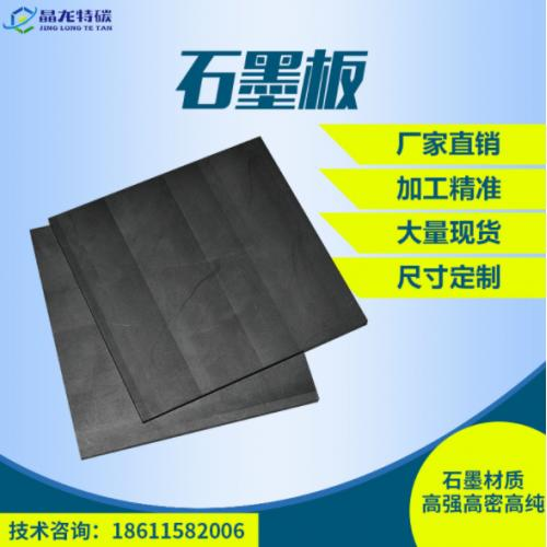 高密度高強度導熱石墨板