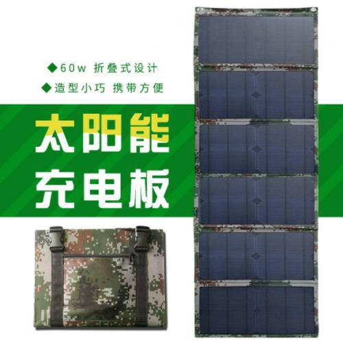 60w可折叠式充电板