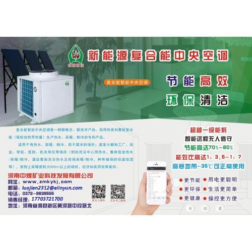 中央空气能热泵