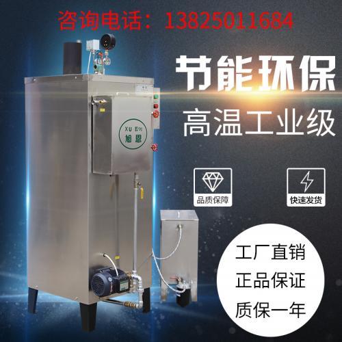 燃油蒸汽发生器锅炉
