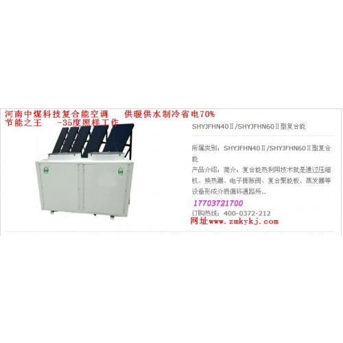 复合能热利用制暖工程系统
