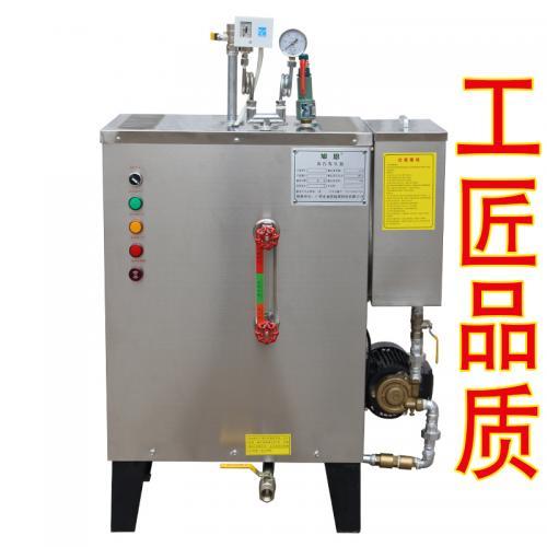 电加热蒸汽发生器锅炉