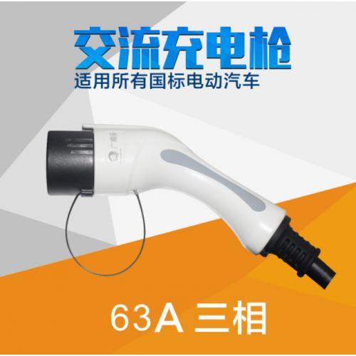 新能源电动汽车交流充电***