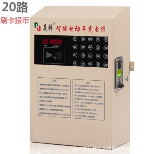 20路刷卡投幣式電動車充電站