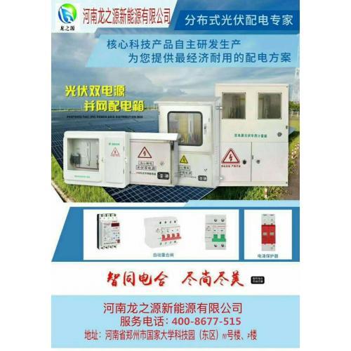 家庭光伏发电专用并网配电箱