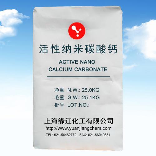 活性纳米碳酸钙