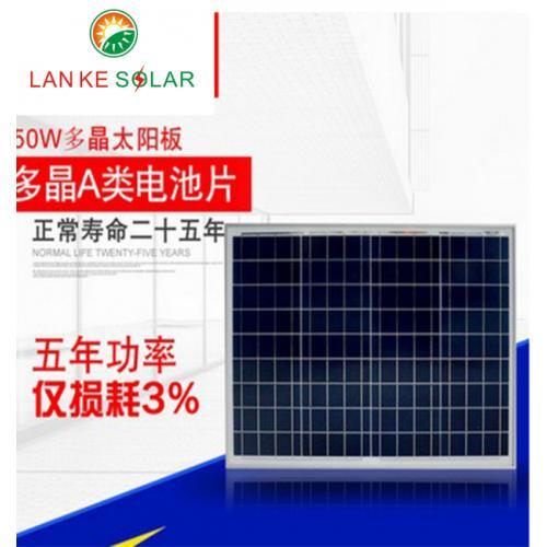 50w多晶硅太阳能电池板