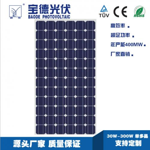330W单晶硅太阳能电池板