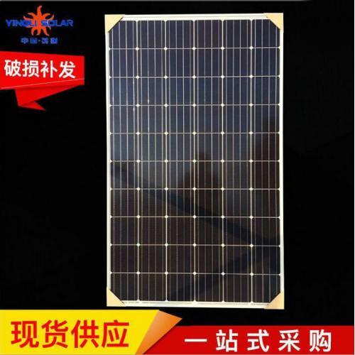 单晶280W太阳能发电组件