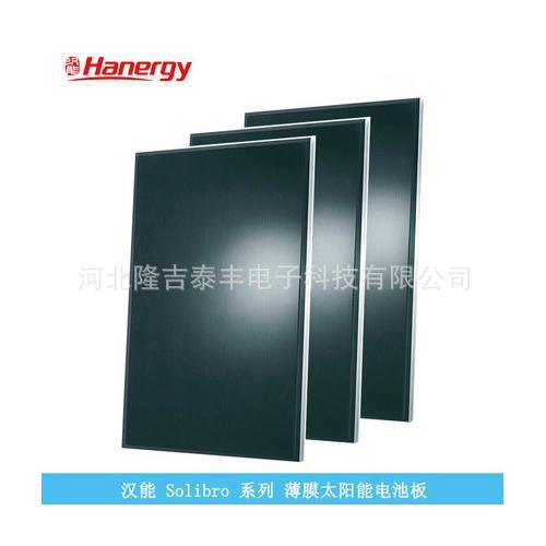 140W薄膜电池板