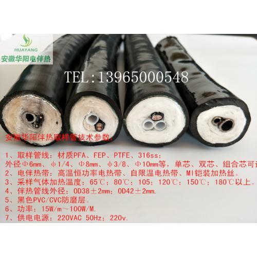 CEMS备品备件烟气伴热管