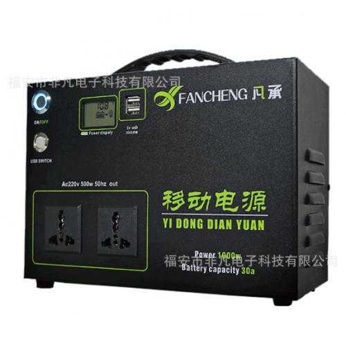 太陽能應急備用電源