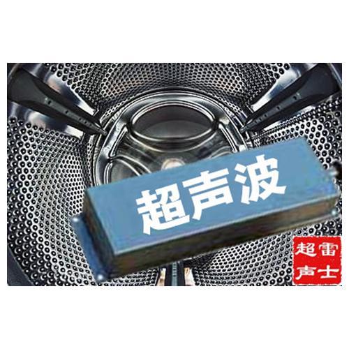 洗衣機內筒內膽清洗殺菌雷士超聲波振板