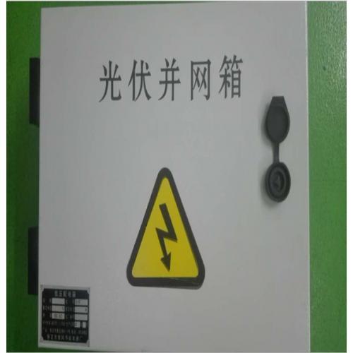光伏发电配电箱