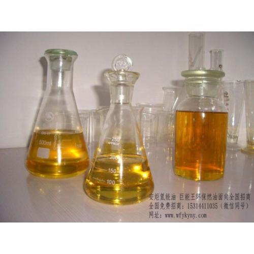生物醇油氢能燃料