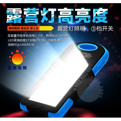 太阳能充电宝器多功能露营灯