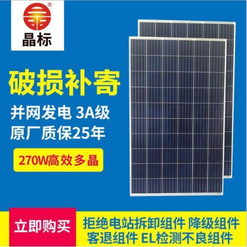270W瓦太阳能板