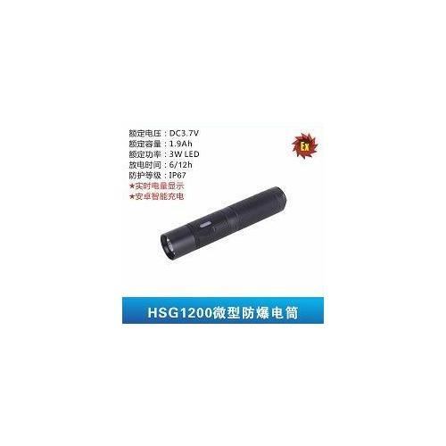 微型强光防爆手电筒