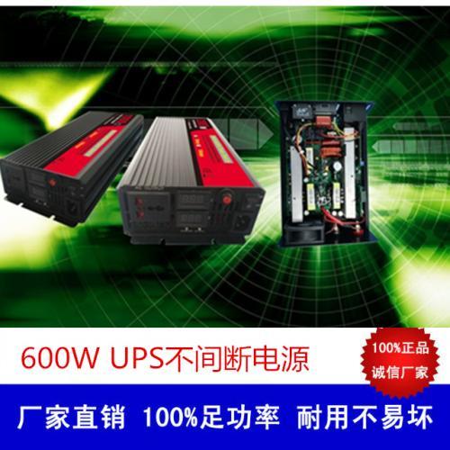 纯正弦波600WUPS不间断电源