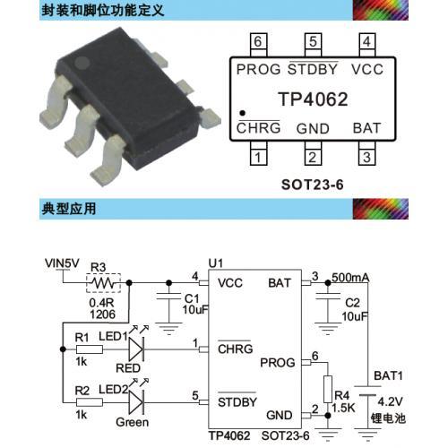 4.2V/500mA锂电池