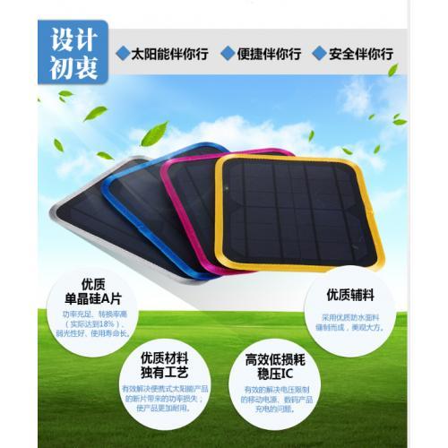 便携式6w太阳能充电器