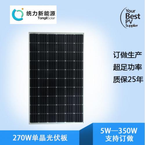 270W太阳能电站光伏组件