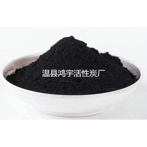 藥用活性炭