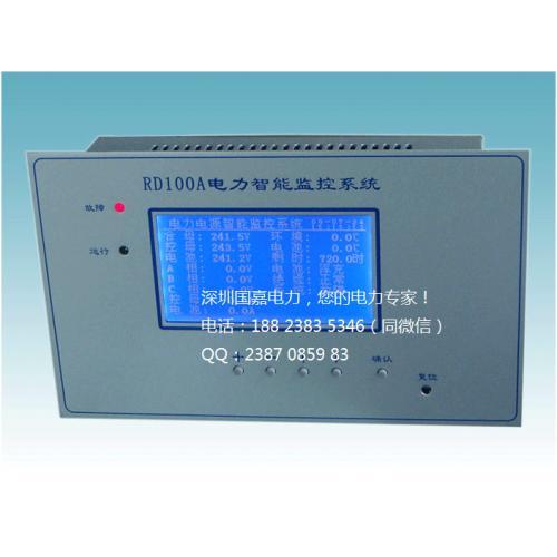 RD100A电力智能监控系统