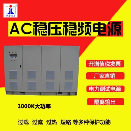 1000K模擬電力測試變頻電源