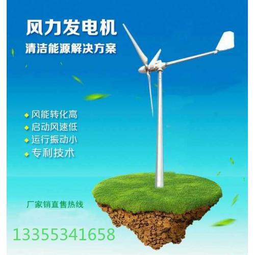 30kw低转速风力发电机