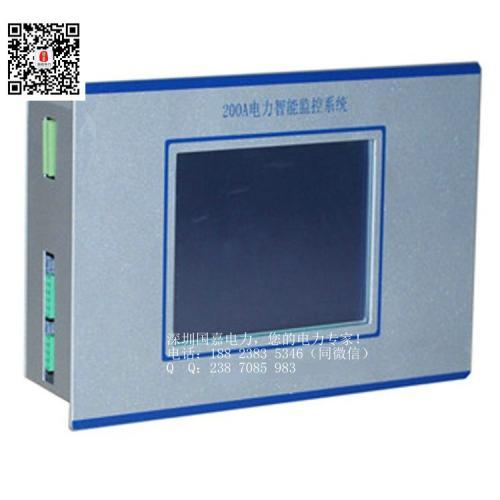 200A电力智能监控系统