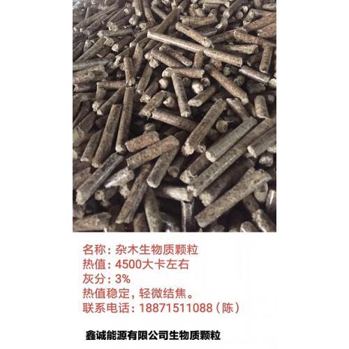竹子生物质颗粒