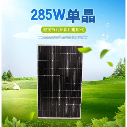 285W单晶太阳能电池板