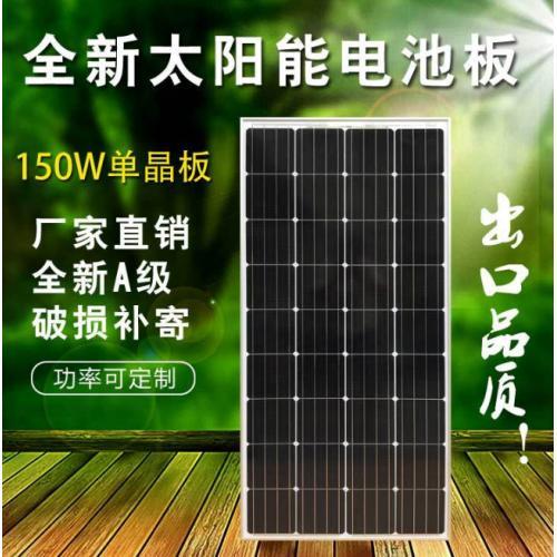 150w单晶太阳能电池板