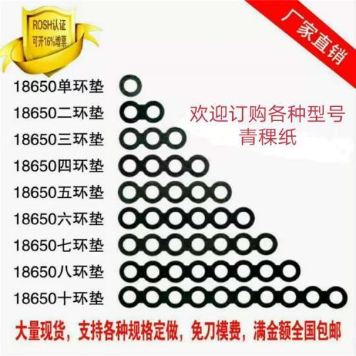 18650锂电池组青稞纸