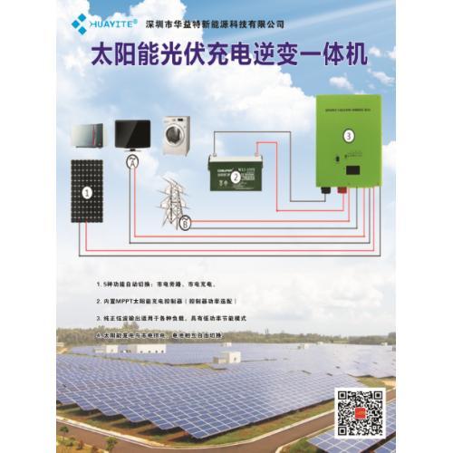 太阳能离网逆变充电控制一体机
