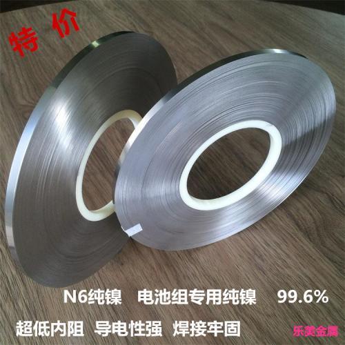 正品N6纯镍带