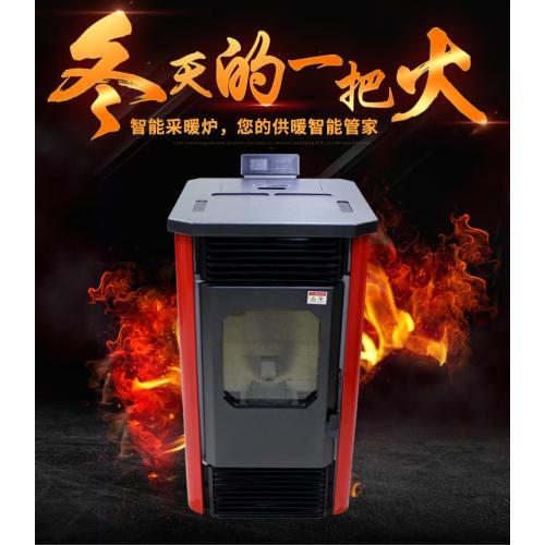 生物质采暖炉