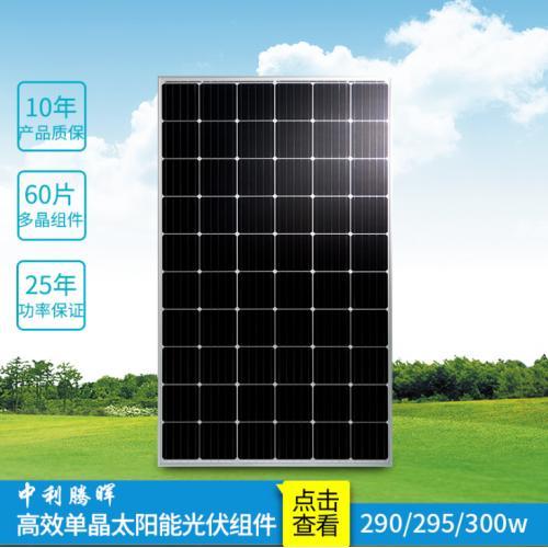 290w太阳能充电光伏组件