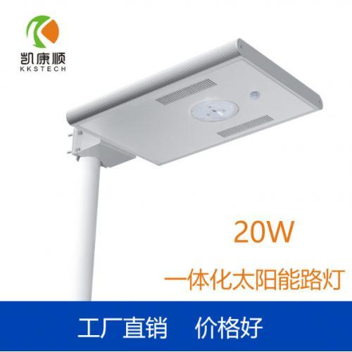 20W一体化太阳能路灯