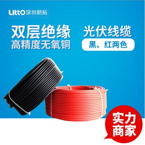 太阳能伏专用PVC光伏线缆