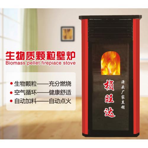 家用真火采暖炉