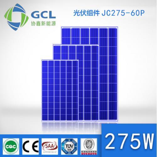 多晶275W太阳能板组件